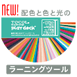 TOCOL® Play Deck ���顼�˥󥰥ġ��뢣