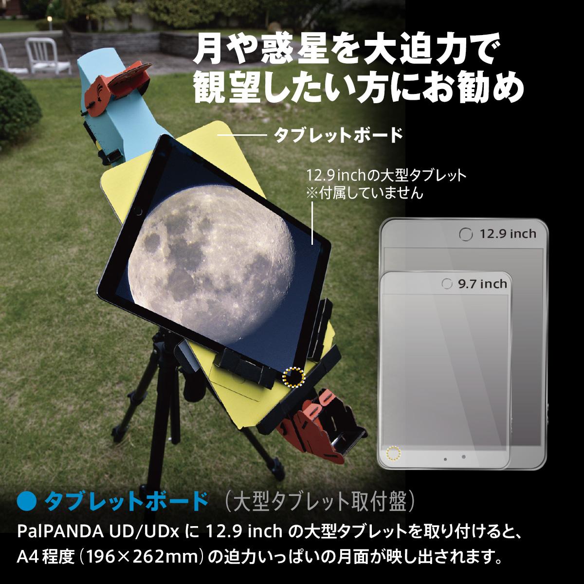 スマホ天体望遠鏡 PalPANDA UD:To_AC_PaPan_UD 商品詳細 リランフェート