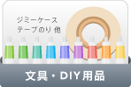 文具・DIY用品
