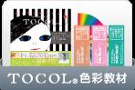 TOCOL 色彩教材