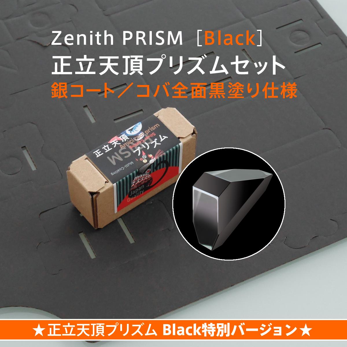 正立天頂プリズム[Black]セット01.jpg