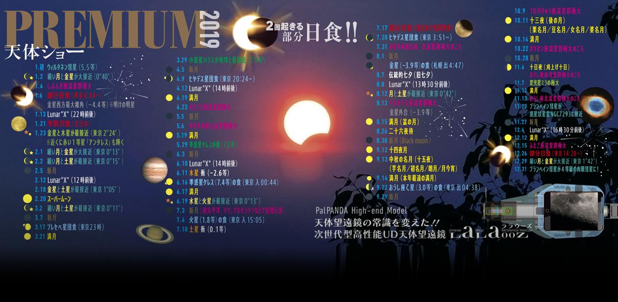 2019天体カレンダー