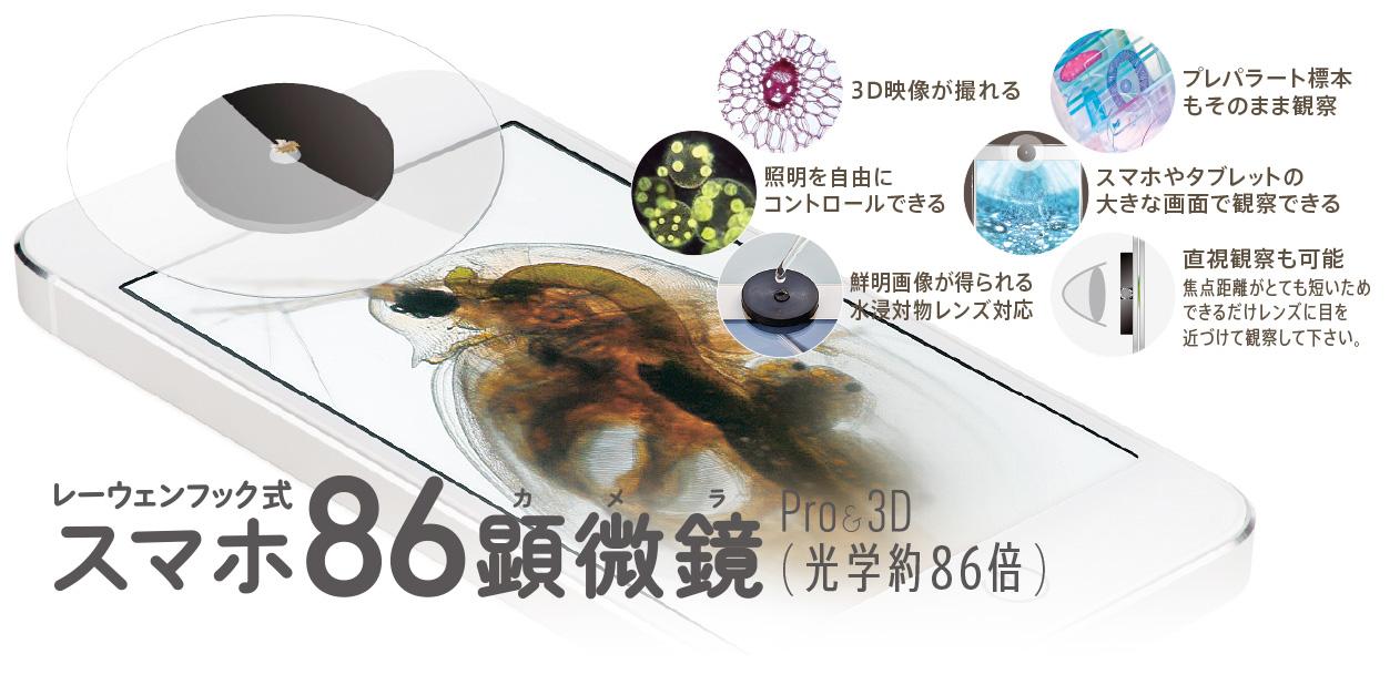 スマホ86顕微鏡Pro&3D