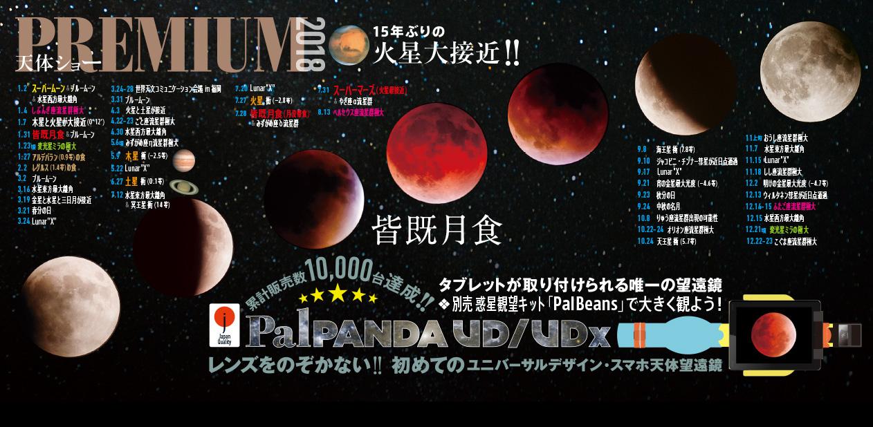 2018天体カレンダー