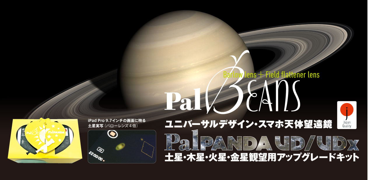 PalBeans